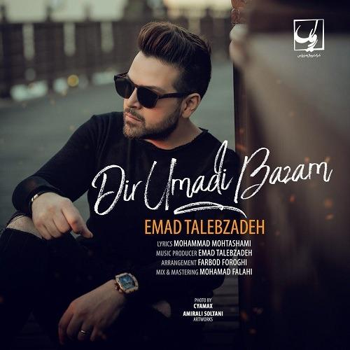 تک ترانه - دانلود آهنگ جديد Emad-Talebzadeh-Dir-Umadi-Bazam آهنگ جدید عماد طالب زاده به نام دیر اومدی بازم
