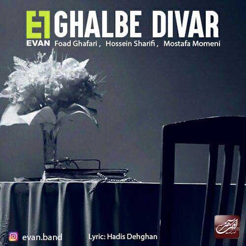 تک ترانه - دانلود آهنگ جديد Evan-Band-Ghalbe-Divar آهنگ جدید ایوان بند به نام قلب دیوار