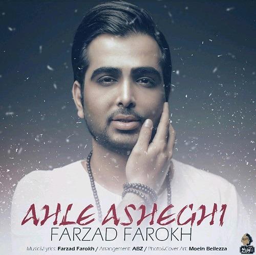 تک ترانه - دانلود آهنگ جديد Farzad-Farokh-Ahle-Asheghi آهنگ جدید فرزاد فرخ به نام اهل عاشقی