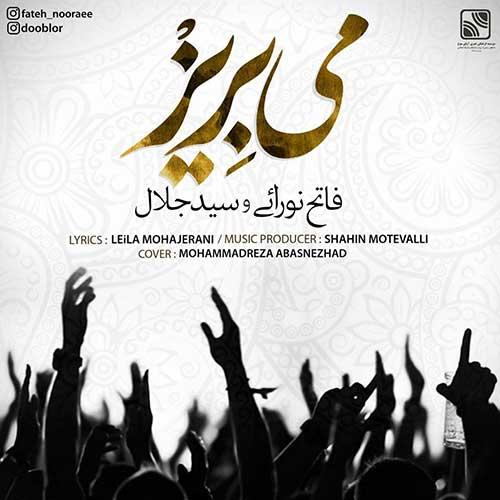 تک ترانه - دانلود آهنگ جديد Fateh-Nooraee-Ft.-Seyed-Jalal-Mey-Beriz آهنگ جدید فاتح نورایی و سید جلال به نام می بریز