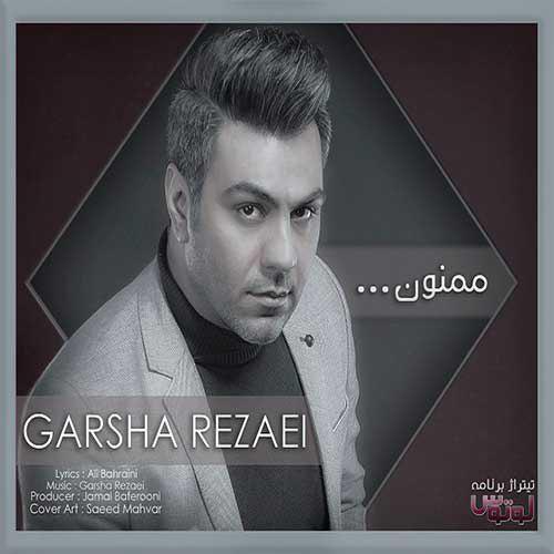 تک ترانه - دانلود آهنگ جديد Garsha-Rezaei-Mamnoon آهنگ جدید گرشا رضایی به نام ممنون