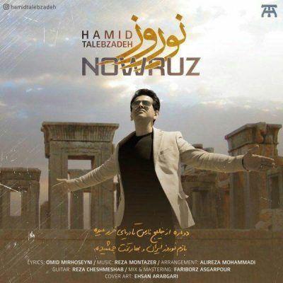 تک ترانه - دانلود آهنگ جديد Hamid-Talebzade-Nowruz-e1525266135637 آهنگ جدید حمید طالب زاده به نام نوروز
