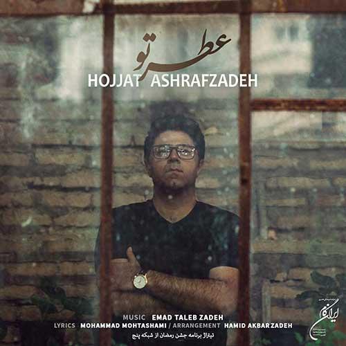 Hojat Ashrafzadeh - Atre To