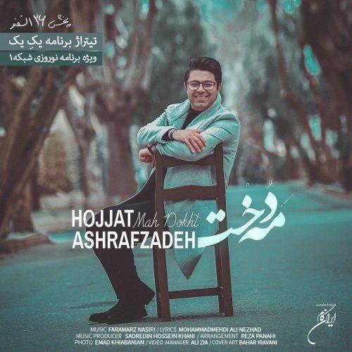 Hojat Ashrafzadeh - Mah Dokht