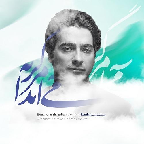 Homayoun Shajarian - Gerye Miayad Mara (Remix)