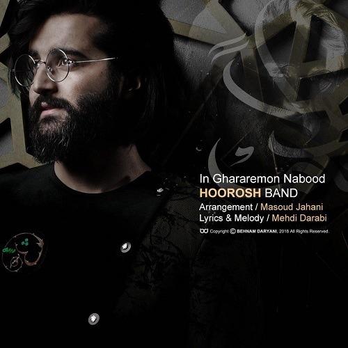 تک ترانه - دانلود آهنگ جديد Hoorosh-Band-In-Ghararemon-Nabod آهنگ جدید هوروش بند به نام این قرارمون نبود