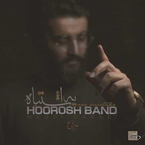تک ترانه - دانلود آهنگ جديد Hoorosh-Band-Ye-Eshtebah آهنگ جدید هوروش بند به نام یه اشتباه
