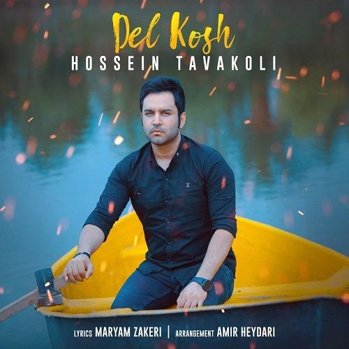 تک ترانه - دانلود آهنگ جديد Hossein-Tavakoli-Del-Kosh آهنگ جدید حسین توکلی به نام دل کش