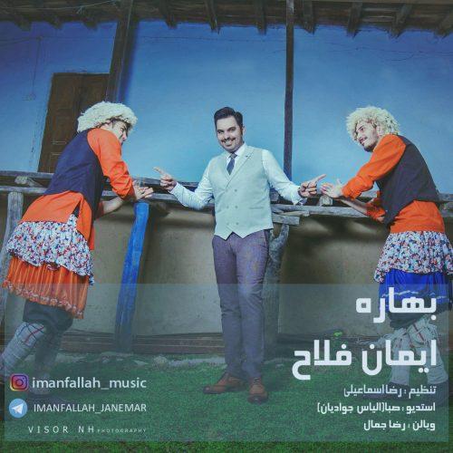 تک ترانه - دانلود آهنگ جديد Iman-Fallah-Bahareh-e1525266422634 آهنگ جدید ایمان فلاح به نام بهاره