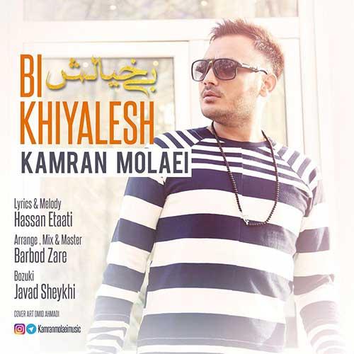 تک ترانه - دانلود آهنگ جديد Kamran-Molaei-Bikhiyalesh آهنگ جدید کامران مولایی به نام بی خیالش