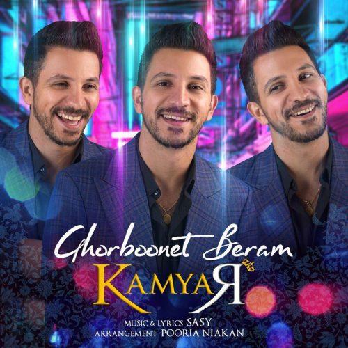 تک ترانه - دانلود آهنگ جديد Kamyar-Ghorboonet-Beram-e1525266823883 آهنگ جدید کامیار به نام قربونت برم