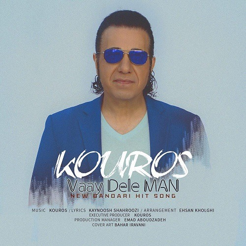 تک ترانه - دانلود آهنگ جديد Kouros-Vaay-Dele-Man آهنگ جدید کوروس به نام وای دل من