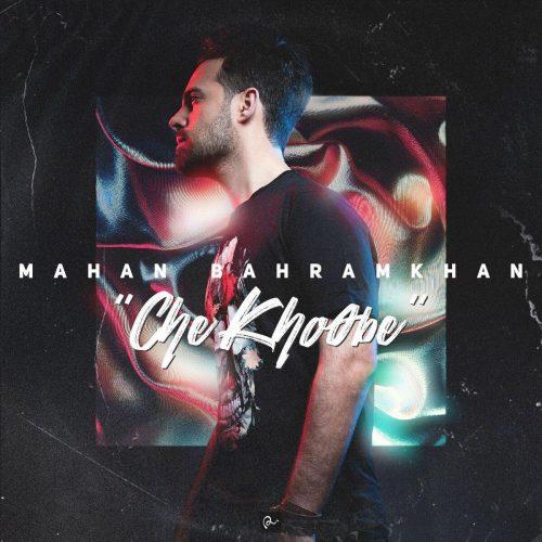تک ترانه - دانلود آهنگ جديد Mahan-Bahramkhan-Che-Khoobe-e1525266949161 آهنگ جدید ماهان بهرام خان به نام چه خوبه