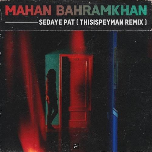 تک ترانه - دانلود آهنگ جديد Mahan-Bahramkhan-Sedaye-Pat-Remix آهنگ جدید ماهان بهرام خان به نام صدای پات (ریمیکس)