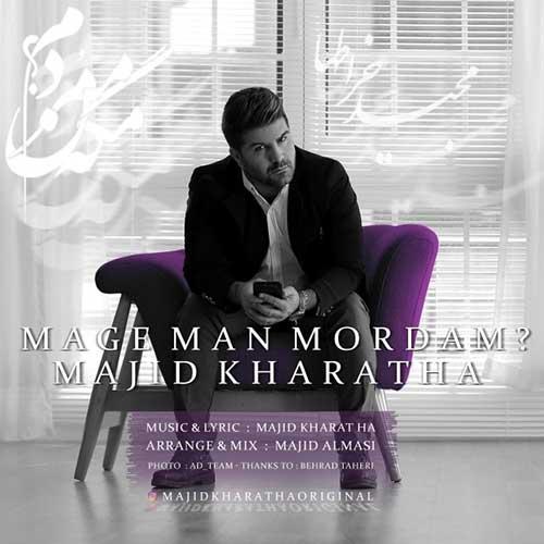تک ترانه - دانلود آهنگ جديد Majid-Kharatha-Mage-Man-Mordam آهنگ جدید مجید خراطها به نام مگه من مردم