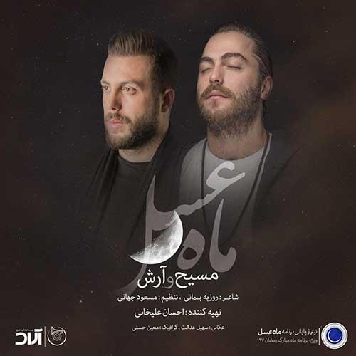 تک ترانه - دانلود آهنگ جديد Masih-Arash-Mahe-Asal-97 آهنگ جدید مسیح و آرش ای پی به نام ماه عسل ۹۷