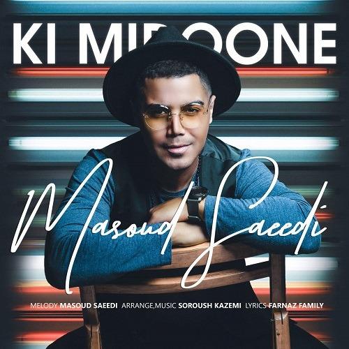 تک ترانه - دانلود آهنگ جديد Masoud-Saeedi-Ki-Midoone آهنگ جدید مسعود سعیدی به نام کی میدونه