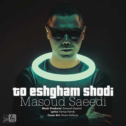 تک ترانه - دانلود آهنگ جديد Masoud-Saeedi-To-Eshgham-Shodi آهنگ جدید مسعود سعیدی به نام تو عشقم شدی