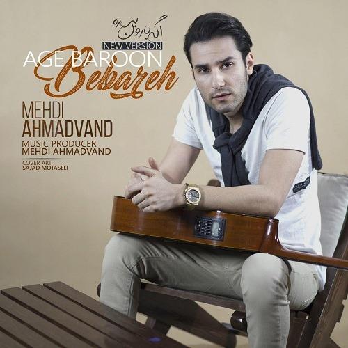 تک ترانه - دانلود آهنگ جديد Mehdi-Ahmadvand-Age-Baroon-Bebareh-New-Version آهنگ جدید مهدی احمدوند به نام اگه بارون بباره (ورژن جدید)