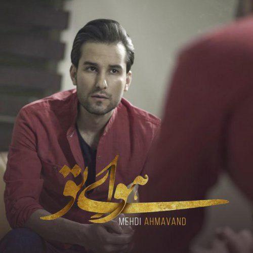 تک ترانه - دانلود آهنگ جديد Mehdi-Ahmadvand-Havaye-To-e1525267444914 آهنگ جدید مهدی احمدوند به نام هوای تو