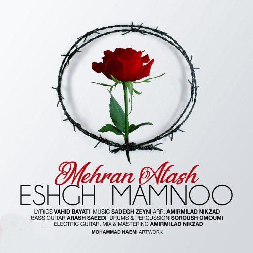تک ترانه - دانلود آهنگ جديد Mehran-Atash-Eshgh-Mamnoo-e1525267764635 آهنگ جدید مهران آتش به نام عشق ممنوع