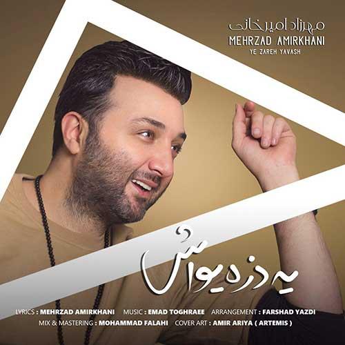 تک ترانه - دانلود آهنگ جديد Mehrzad-Amirkhani-Ye-Zareh-Yavash آهنگ جدید مهرزاد امیرخانی به نام یه ذره یواش