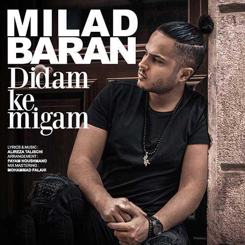 تک ترانه - دانلود آهنگ جديد Milad-Baran-Didam-Ke-Migam آهنگ جدید میلاد باران به نام دیدم که میگم