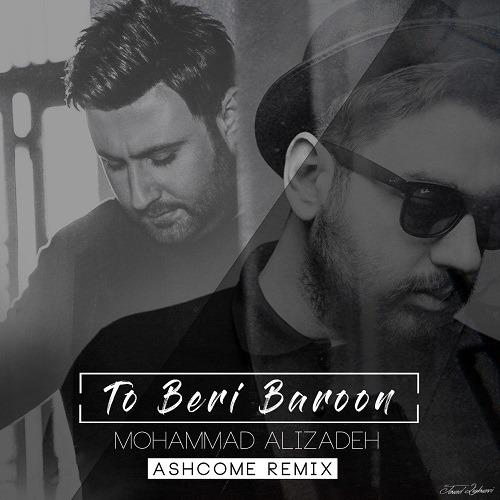 تک ترانه - دانلود آهنگ جديد Mohammad-Alizadeh-To-Beri-Baroon-Ashcome-Remix ریمیکس جدید محمد علیزاده به نام تو بری بارون