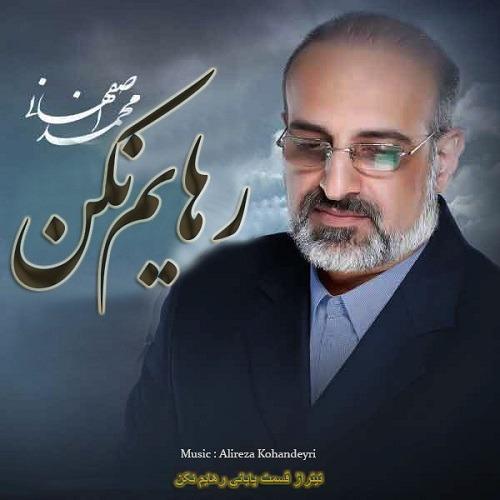 تک ترانه - دانلود آهنگ جديد Mohammad-Esfahani آهنگ جدید محمد اصفهانی به نام رهایم نکن