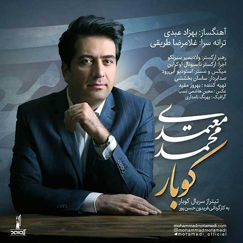 تک ترانه - دانلود آهنگ جديد Mohammad-Motamedi-Koobaar آهنگ جدید محمد معتمدی به نام کوبار
