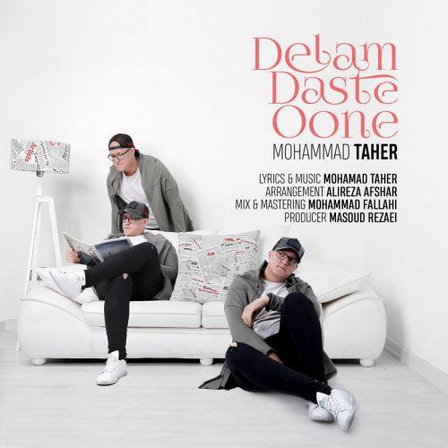 تک ترانه - دانلود آهنگ جديد Mohammad-Taher-Delam-Daste-Oone-e1525275157493 آهنگ جدید محمدطاهر به نام دلم دست اونه