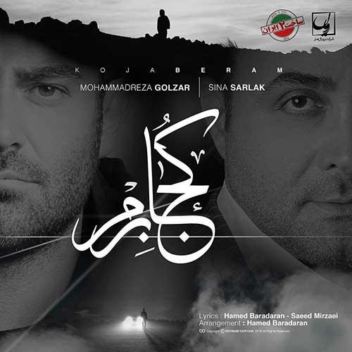 تک ترانه - دانلود آهنگ جديد Mohammadreza-Golzar-Ft.-Sina-Sarlak-Koja-Beram آهنگ جدید محمدرضا گلزار و سینا سرلک به نام کجا برم