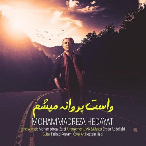 تک ترانه - دانلود آهنگ جديد Mohammadreza-Hedayati-Vasat-Parvaneh-Misham آهنگ جدید محمدرضا هدایتی به نام واست پروانه میشم
