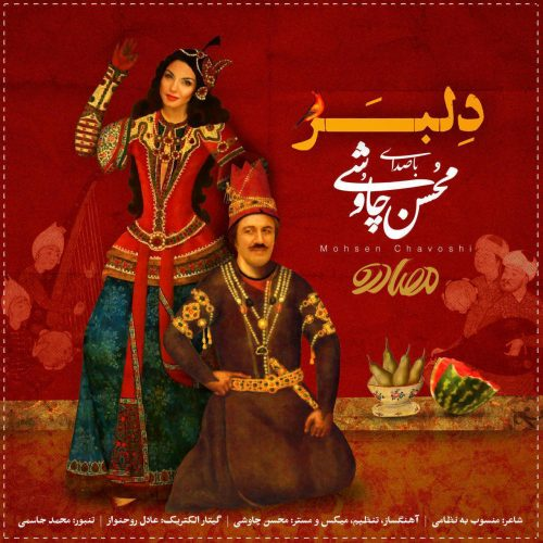 تک ترانه - دانلود آهنگ جديد Mohsen-Chavoshi-Delbar-e1525274804439 آهنگ جدید محسن چاوشی به نام دلبر