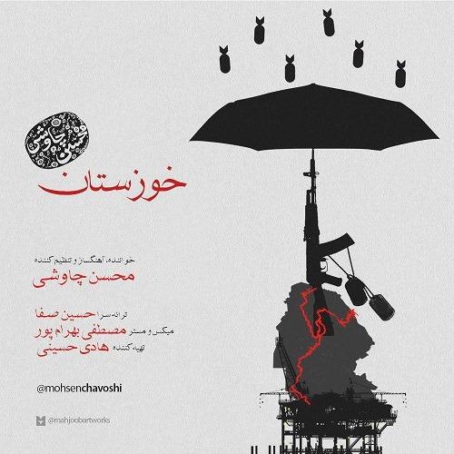 تک ترانه - دانلود آهنگ جديد Mohsen-Chavoshi-Khoozestan آهنگ جدید محسن چاوشی به نام خوزستان