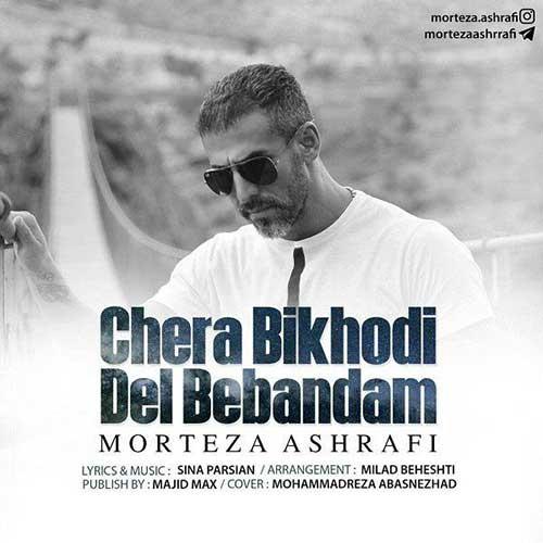 Morteza Ashrafi - Chera Bikhodi Del Bebandam