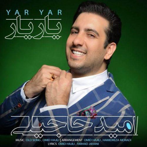 تک ترانه - دانلود آهنگ جديد Omid-Hajili-Yar-Yar-e1525268838356 آهنگ جدید امید حاجیلی به نام یار یار