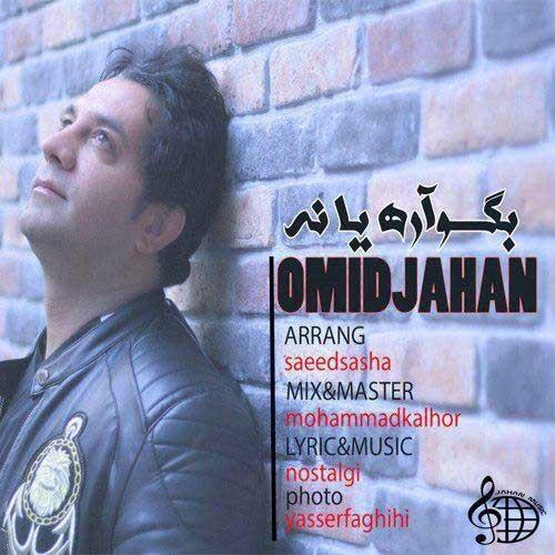 تک ترانه - دانلود آهنگ جديد Omid-Jahan-Begoo-Are-Ya-Na آهنگ جدید امید جهان به نام بگو آره یا نه