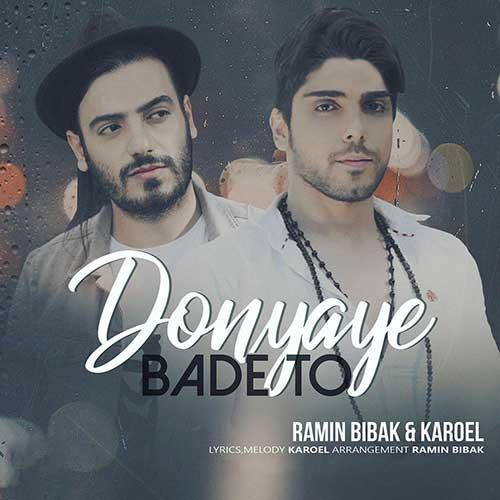 تک ترانه - دانلود آهنگ جديد Ramin-Bibak-Karoel-Donyaye-Bade-To آهنگ جدید رامین بی باک و کاروئل به نام دنیای بعد تو