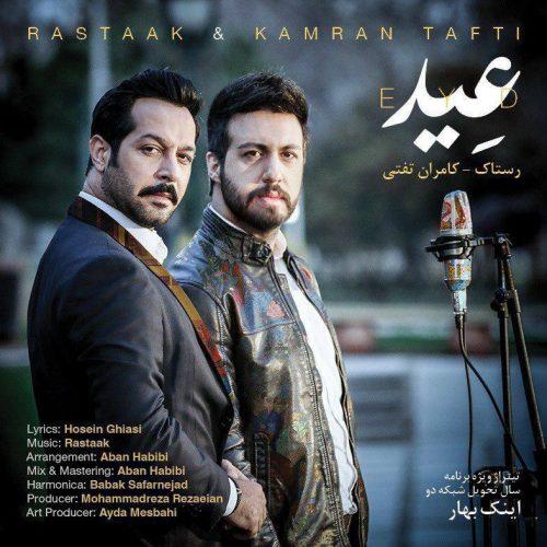 تک ترانه - دانلود آهنگ جديد Rastaak-Kamran-Tafti-Eyd-e1525273756745 آهنگ جدید رستاک و کامران تفتی به نام عید