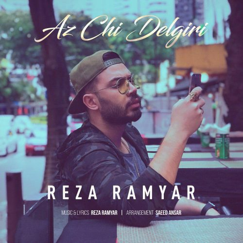 تک ترانه - دانلود آهنگ جديد Reza-Ramyar-Az-Chi-Delgiri-e1525273465974 آهنگ جدید رضا رامیار به نام از چی دلگیری