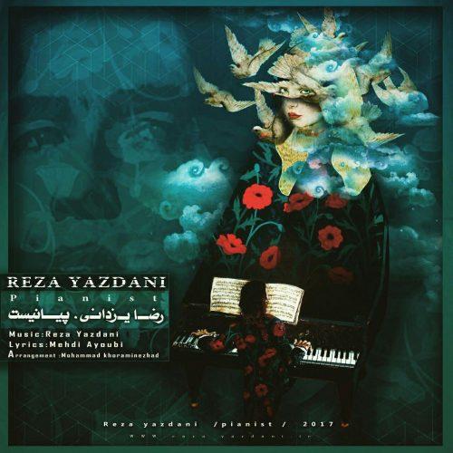 تک ترانه - دانلود آهنگ جديد Reza-Yazdani-Pianist-e1525269839615 آهنگ جدید رضا یزدانی به نام پیانیست