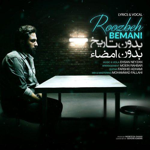 تک ترانه - دانلود آهنگ جديد Roozbeh-Bemani-Bedoone-Tarikh-Bedoone-Emza-e1525269946394 آهنگ جدید روزبه بمانی به نام بدون تاریخ، بدون امضاء