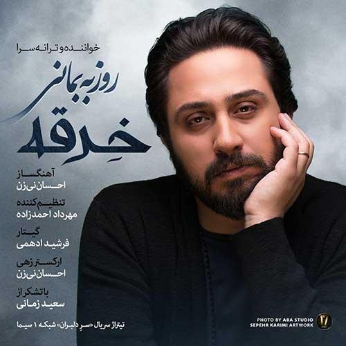 تک ترانه - دانلود آهنگ جديد Roozbeh-Bemani-Kherghe آهنگ جدید روزبه بمانی به نام خرقه