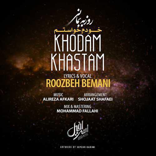 تک ترانه - دانلود آهنگ جديد Roozbeh-Bemani-Khodam-Khastam آهنگ جدید روزبه بمانی به نام خودم خواستم