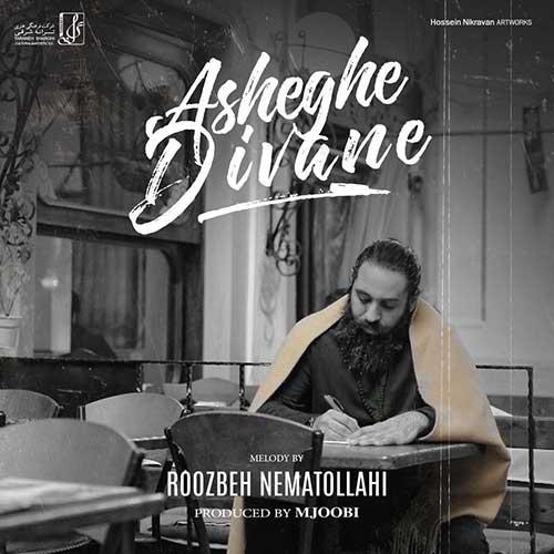 تک ترانه - دانلود آهنگ جديد Roozbeh-Nematollahi-Asheghe-Divane آهنگ جدید روزبه نعمت الهی به نام عاشق دیوانه
