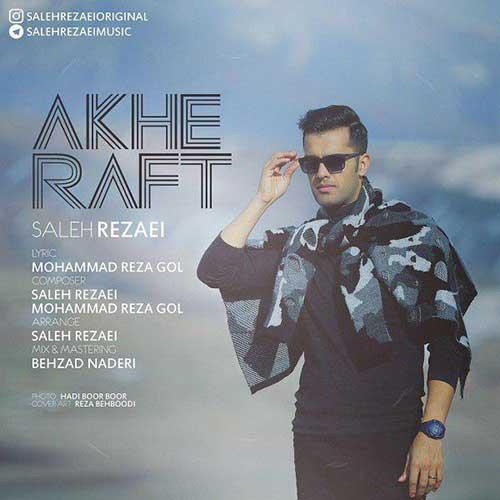 تک ترانه - دانلود آهنگ جديد Saleh-Rezaei-Akhe-Raft آهنگ جدید صالح رضایی به نام آخه رفت