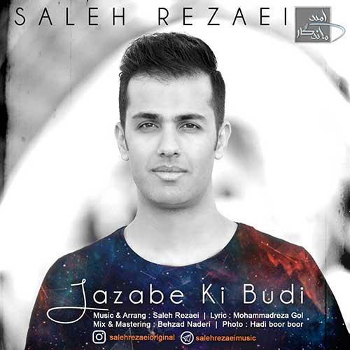 تک ترانه - دانلود آهنگ جديد Saleh-Rezaei-Jazabe-Ki-Budi آهنگ جدید صالح رضایی به نام جذاب کی بودی