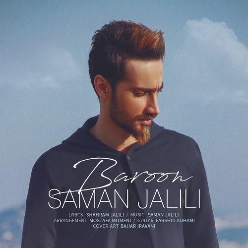 تک ترانه - دانلود آهنگ جديد Saman-Jalili-Baroon آهنگ جدید سامان جلیلی به نام بارون