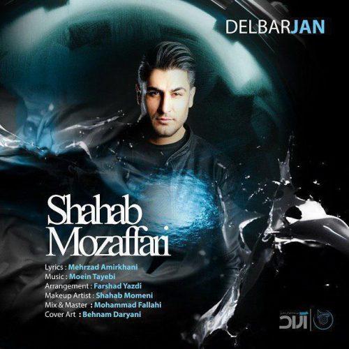 تک ترانه - دانلود آهنگ جديد Shahab-Mozaffari-Delbar-Jan-e1525270473200 آهنگ جدید شهاب مظفری به نام دلبر جان